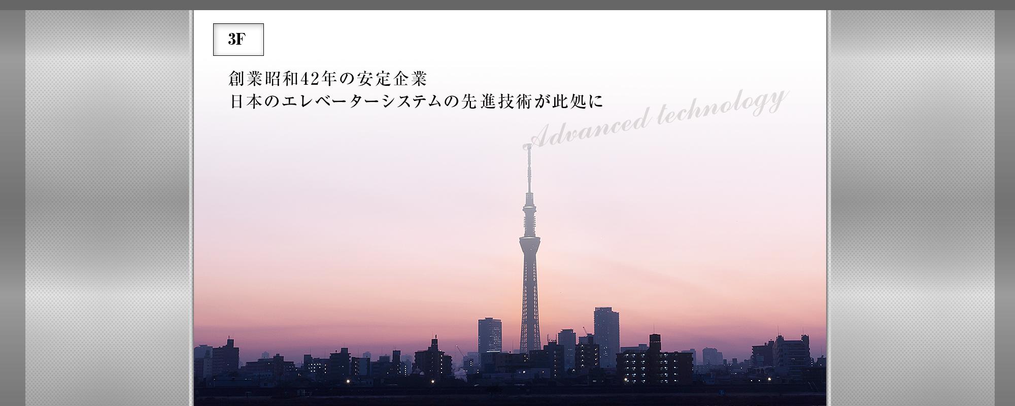 創業昭和49年の安定企業 日本のエレベーターシステムの先進技術が此処に